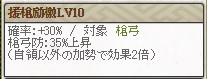 極 おまつ suLv10