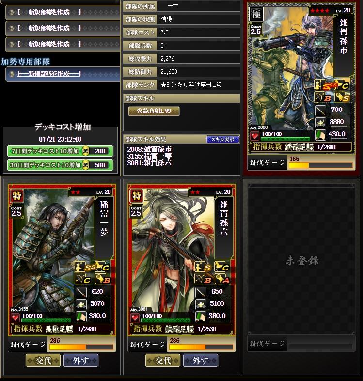 部隊スキル4 火龍