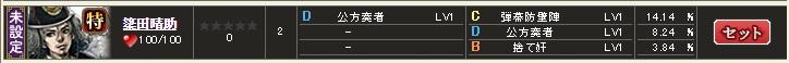 特 簗田 テーブル2