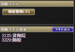 部隊スキル 駒姫2