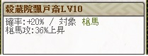 極 前田慶次 スキルLv10