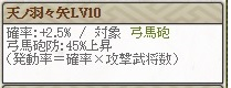 シクレ極 天羽 スキルLv10
