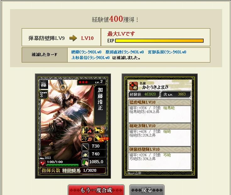 kiyomasa201.jpg