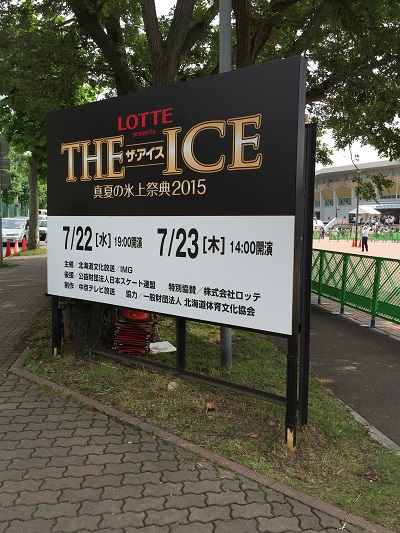 theIce201501.jpg