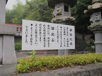 神祇大社20150709-8