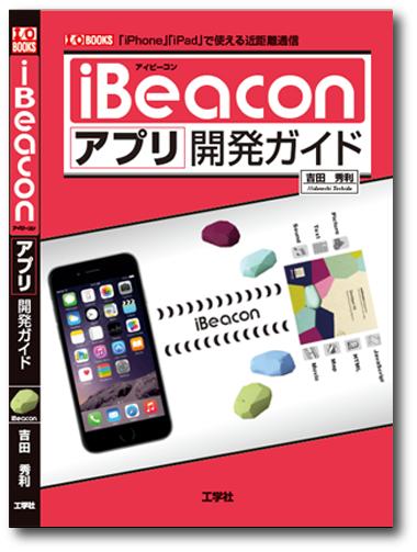 """iBeacon関連書籍""""iBeaconアプリ開発ガイド""""となりました!"""