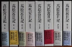高松宮日記 小 全8巻揃
