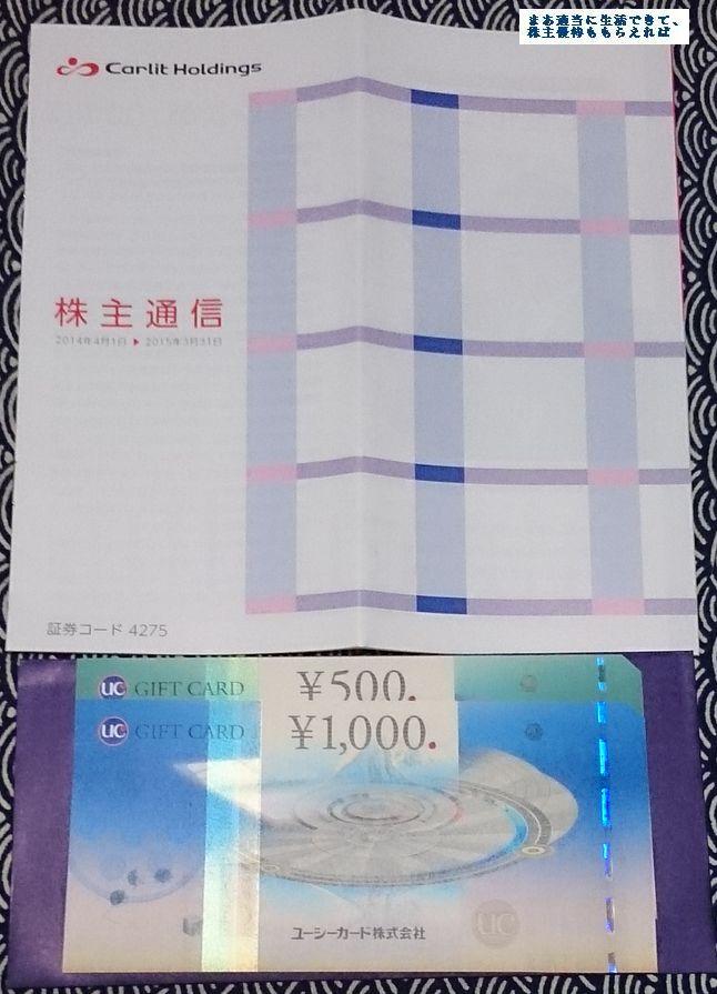 carlit-hd_giftcard1500_201503.jpg