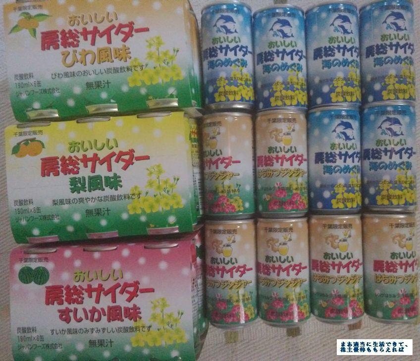 japanfoods_yuutai-cider-02_201503.jpg