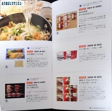 日本管財 カタログ06 201503