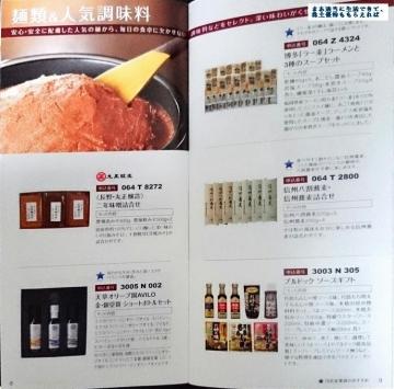 日本管財 カタログ08 201503