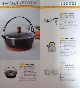 日本管財 カタログ14 201503