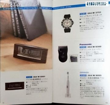 日本管財 カタログ18 201503