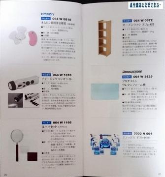 日本管財 カタログ20 201503