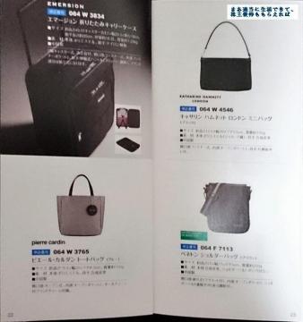 日本管財 カタログ22 201503