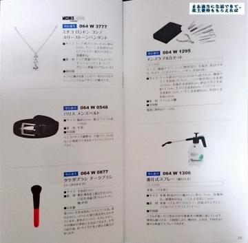 日本管財 カタログ24 201503