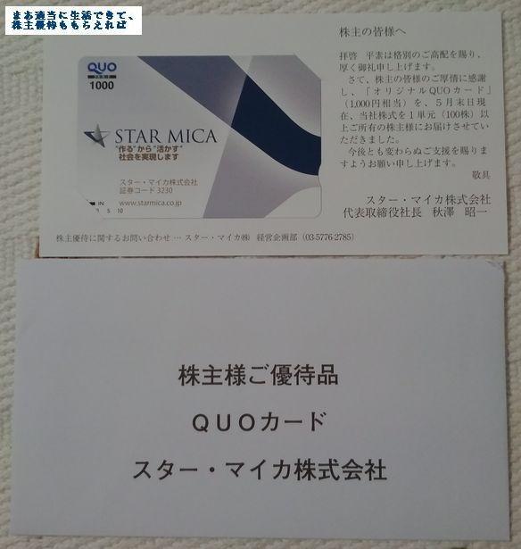 starmica_quocard_201505.jpg