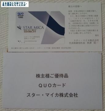 スターマイカ クオカード 201505