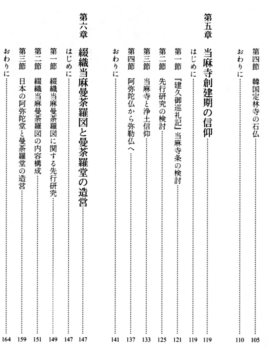 「當麻寺の歴史と信仰」目次3