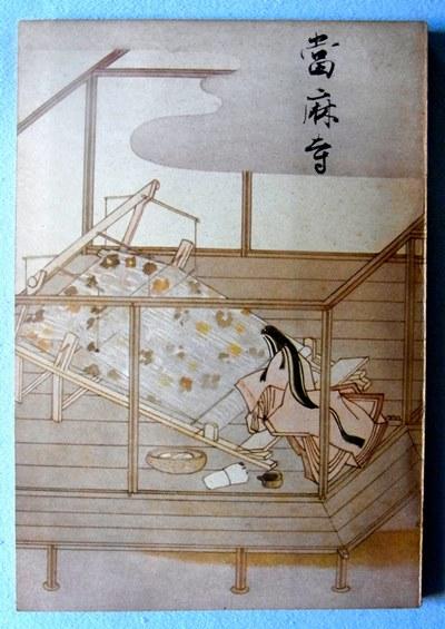 「當麻寺」黒田曻義著