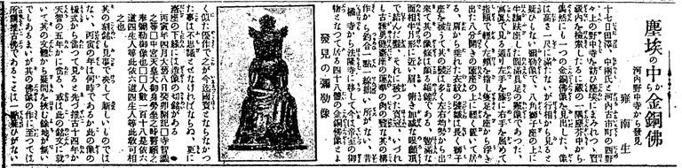 大阪毎日新聞の野中寺弥勒象発見記事