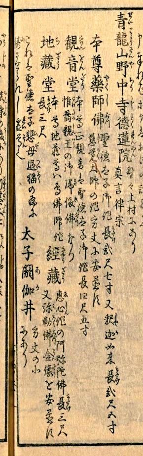 「河内名所図会」の野中寺の条・詞書
