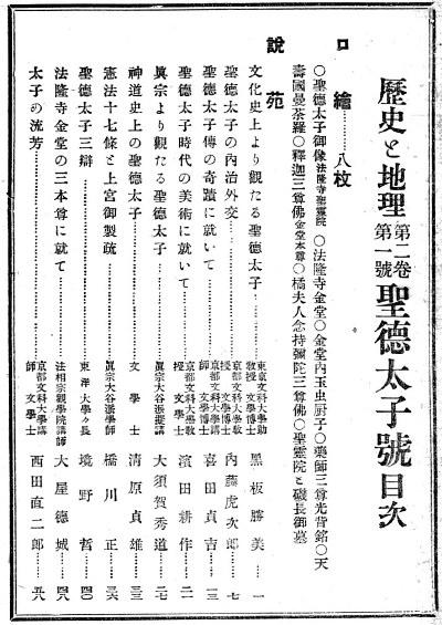 「歴史と地理・聖徳太子号」(第2巻1号)の目次