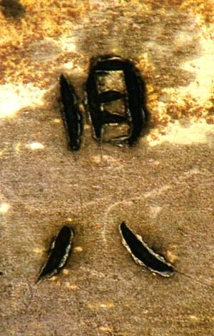 野中寺像台座の「四月大□八日」と刻された□の文字