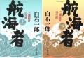 miura_anjin.jpg