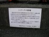 JR琴平駅 シゴハチの動輪 説明