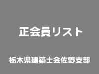 kenchiku 会員リスト