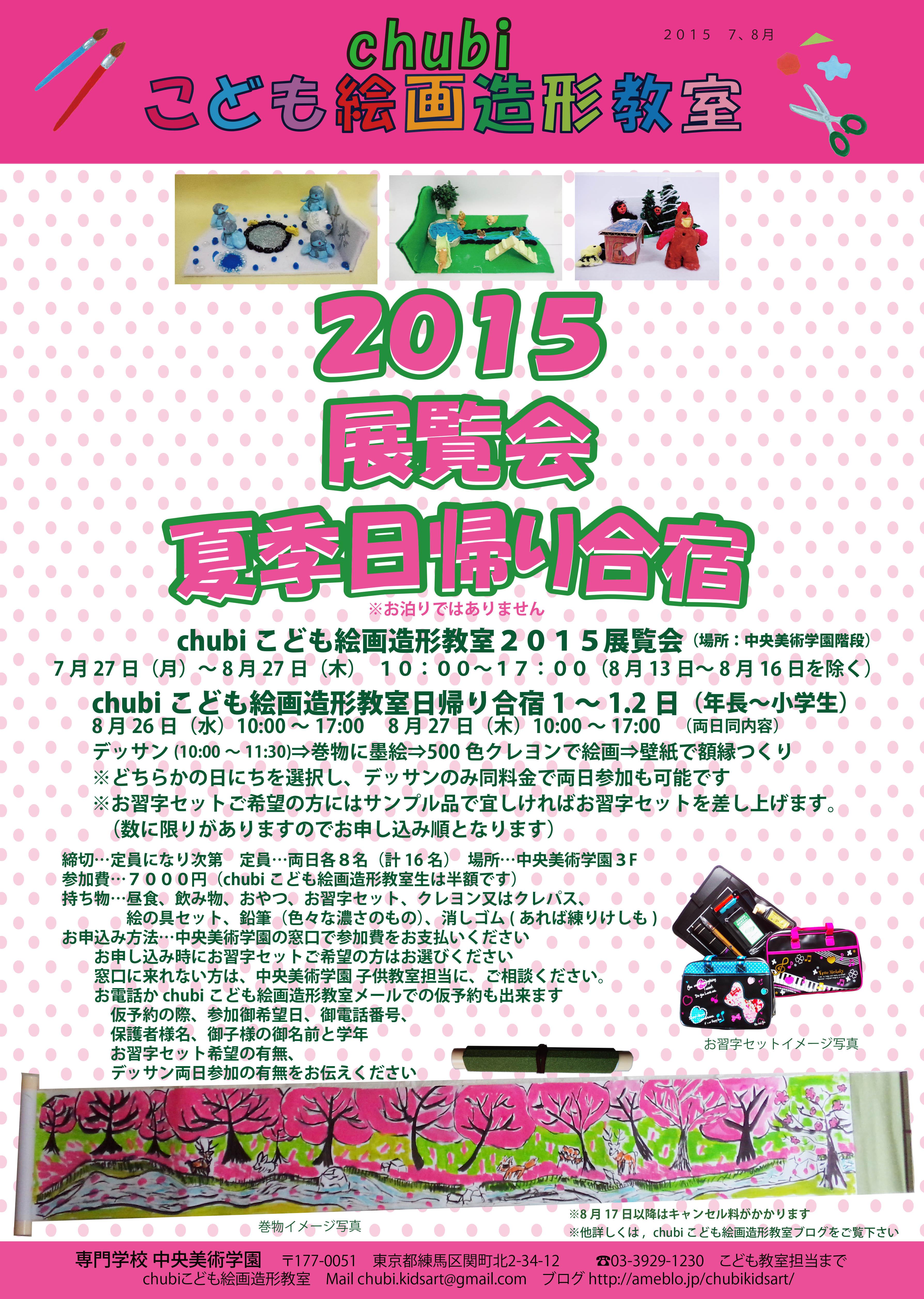 2015chubiこども絵画造形教室 展覧会 夏季イベント チラシ2B