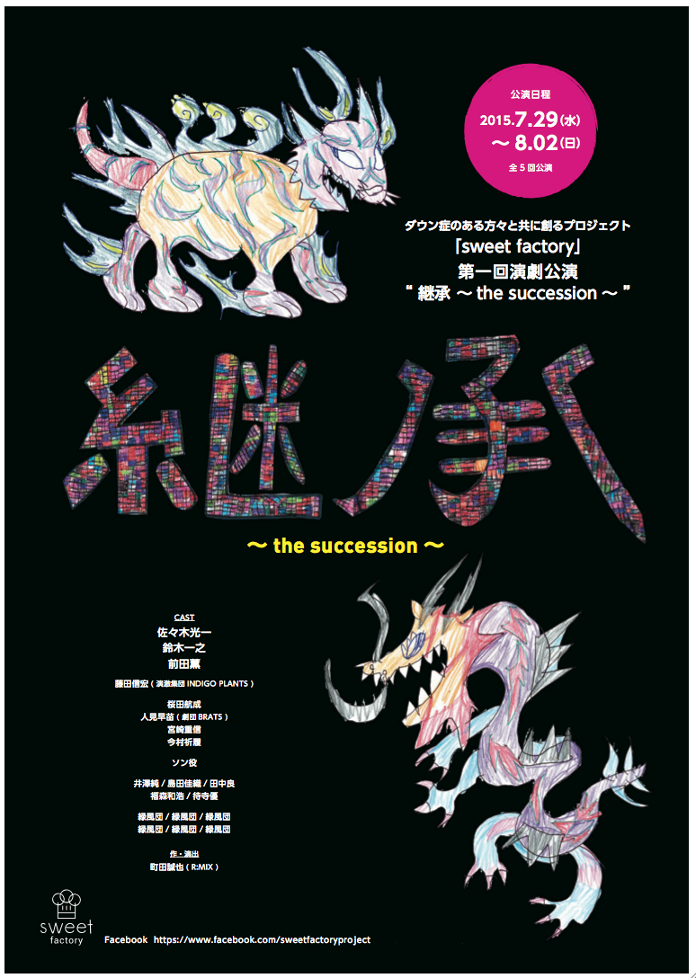 swf_2015front.png
