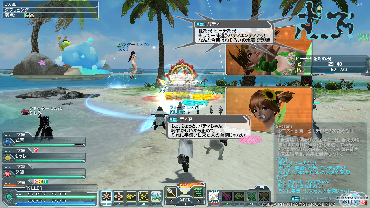 pso20150722_204741_050.png