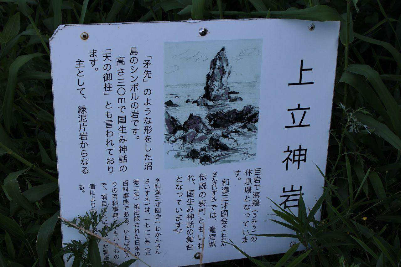 上立神岩-2