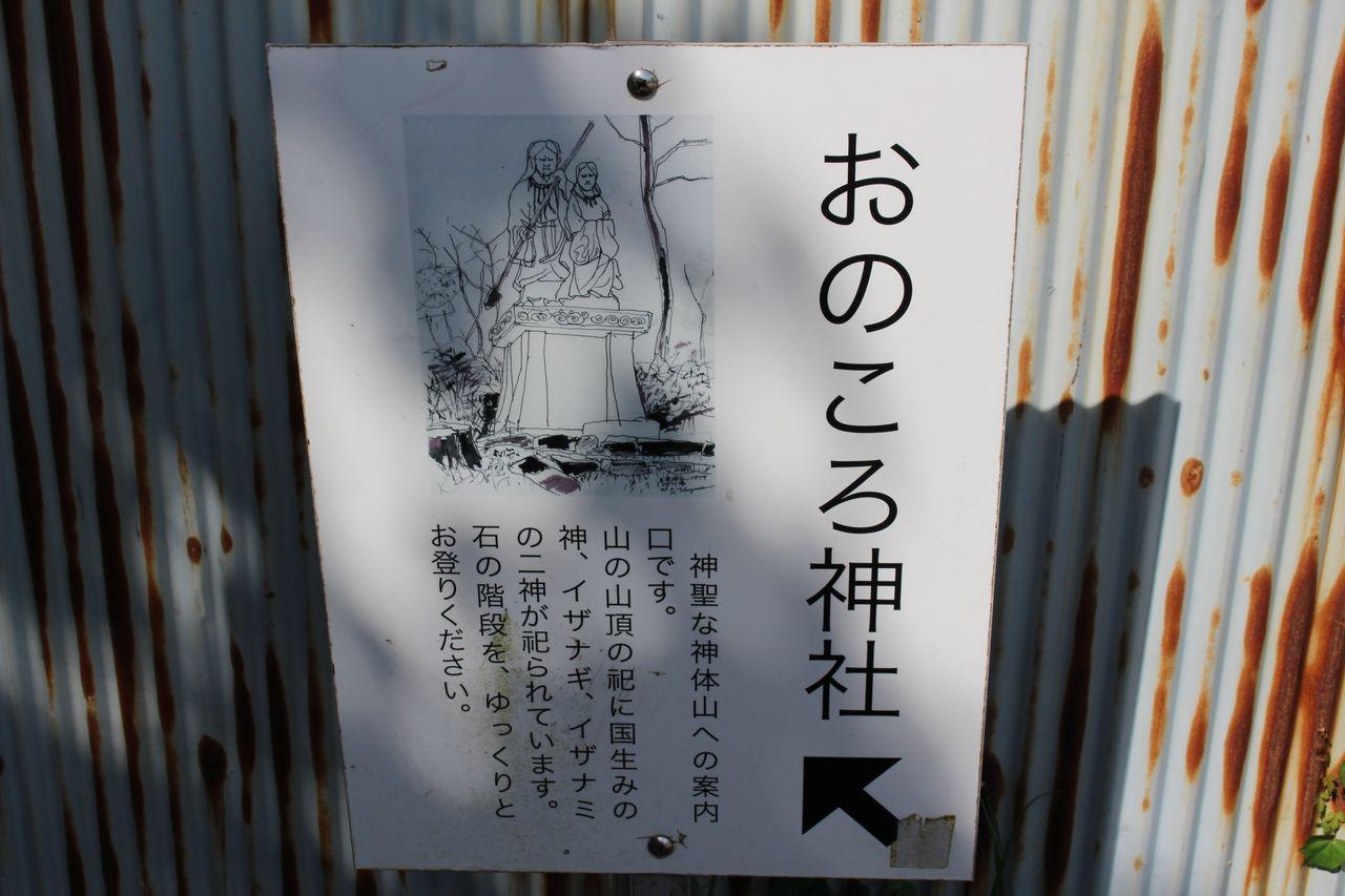 おのころ神社-2