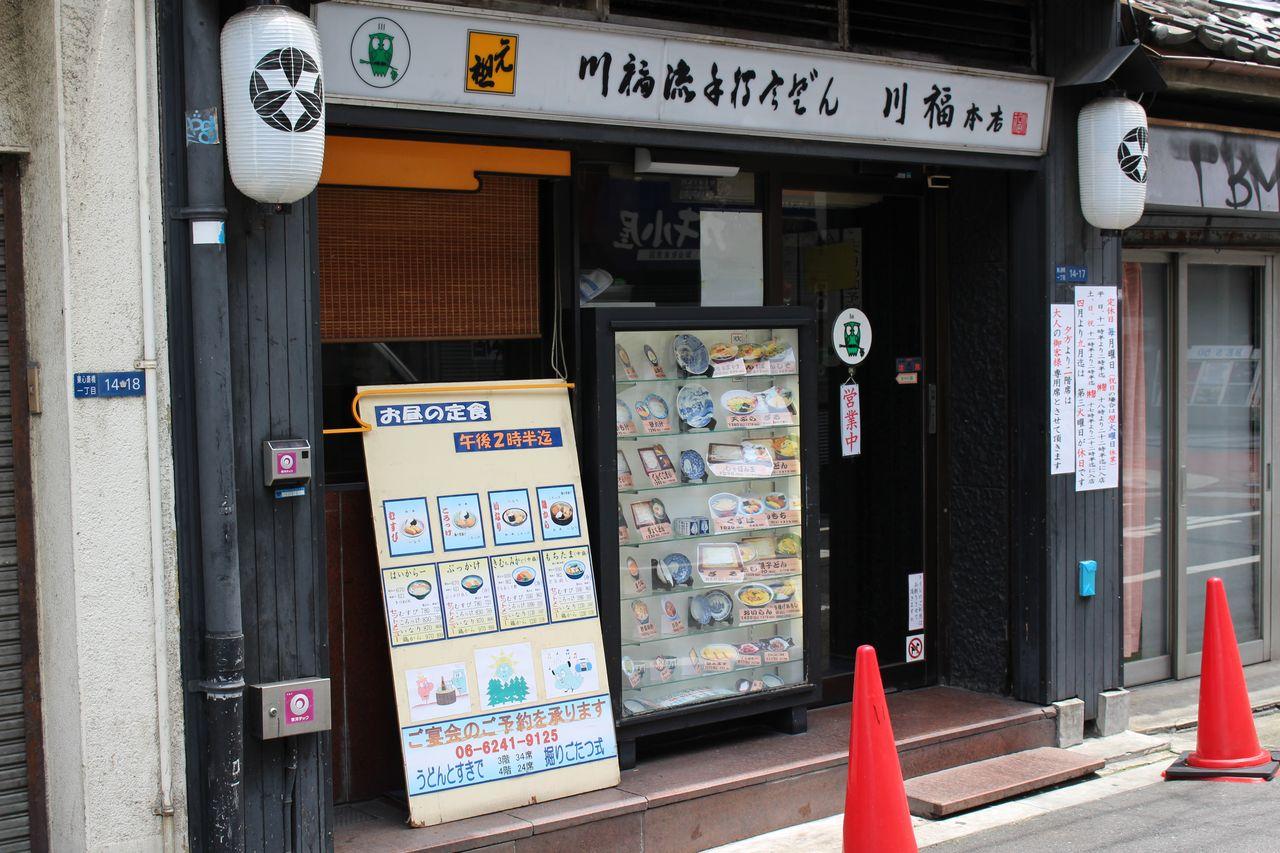 川福 本店-1