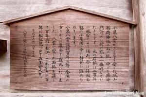 城山稲荷神社(松江市殿町)45
