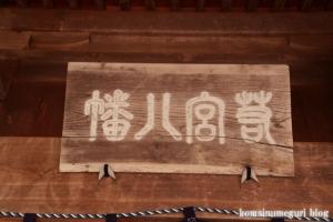 城山稲荷神社(松江市殿町)49