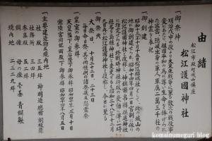 護国神社(松江市殿町)4
