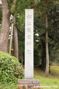 護国神社(松江市殿町)2