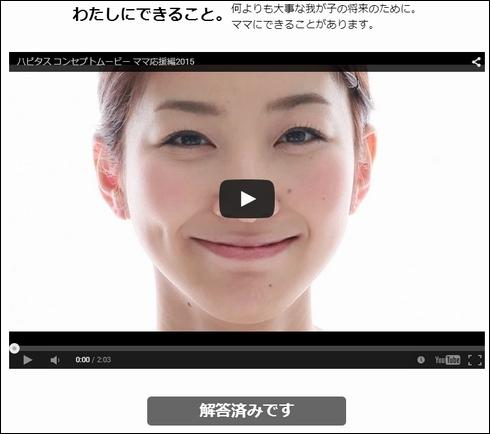 ハピタスママ応援キャンペーン20154
