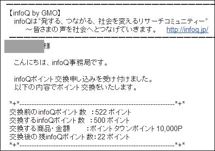 infoQ6カ月成果2