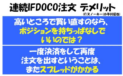 連続IFDOCO注文 デメリット