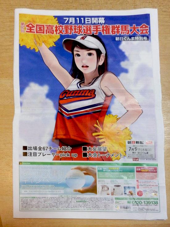 20150713_kotobukishiro01s.jpg