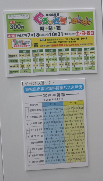 野蒜駅時刻表