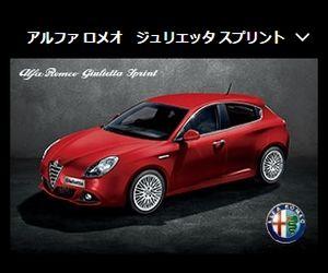【応募751台目】:アルファ・ロメオ 「ジュリエッタ スプリント」