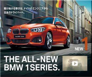 懸賞_NEW BMW 1 シリーズ デビュー・キャンペーン_ニュー BMW 1 シリーズ「1泊2日モニター旅行」プレゼント
