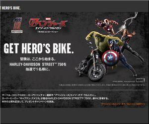 懸賞_HARLEY-DAVIDSON STREET 750_GET HERO'S BIKE