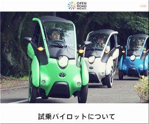 懸賞_OPEN ROAD PROJECT_トヨタ_第4_5期